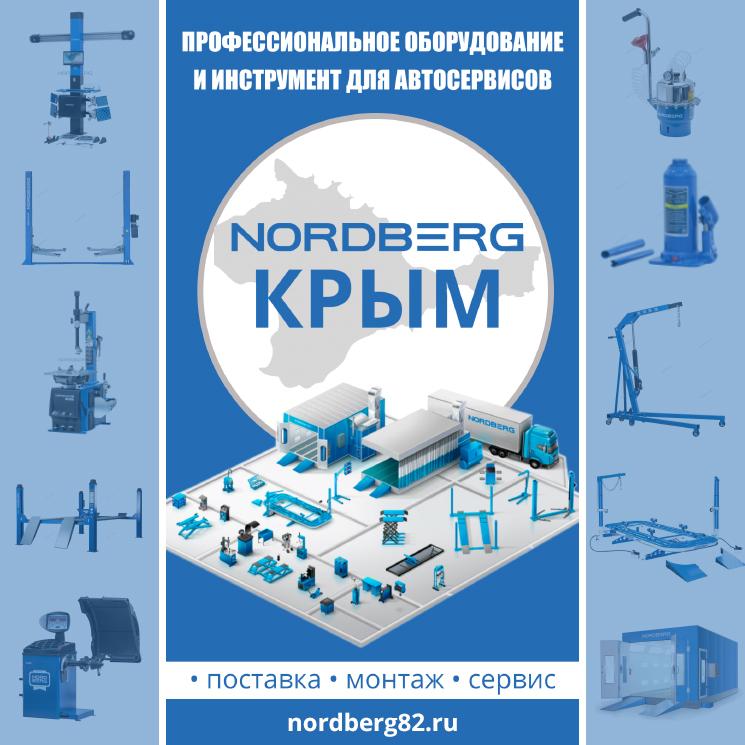 NORDBERG82 - КРЫМ, СИМФЕРОПОЛЬ