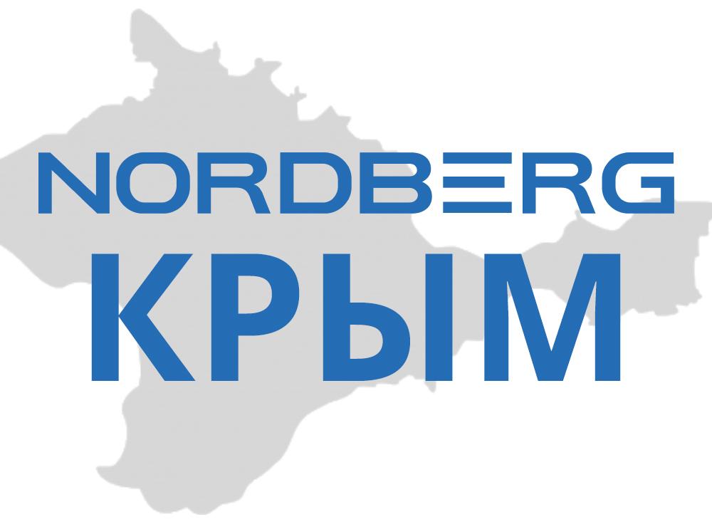 NORDBERG82 - НОРДБЕРГ КРЫМ, СИМФЕРОПОЛЬ